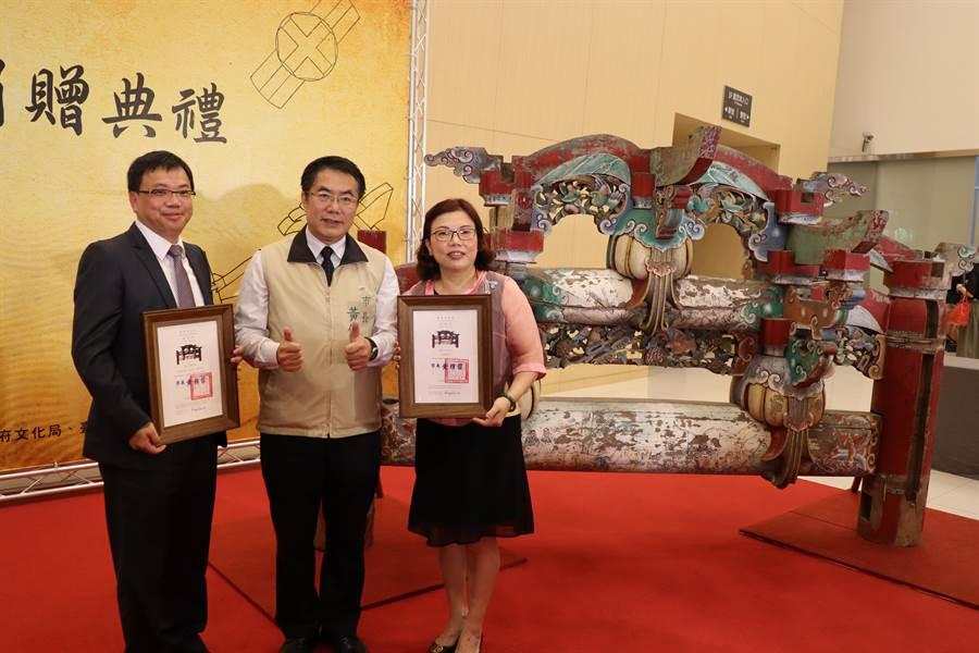 簡玉美(右)與簡奉谷(左)姊弟代癌末父親捐贈2座「二通三瓜」木棟架文物給台南市政府,由市長黃偉哲代表接受並贈感謝狀。(劉秀芬攝)
