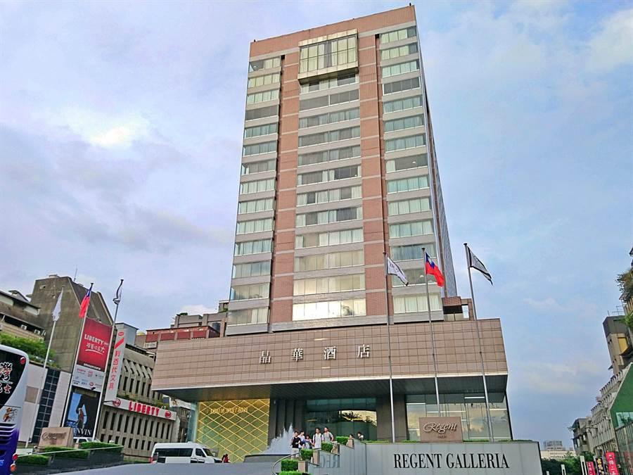 台北晶華酒店。(林資傑攝)