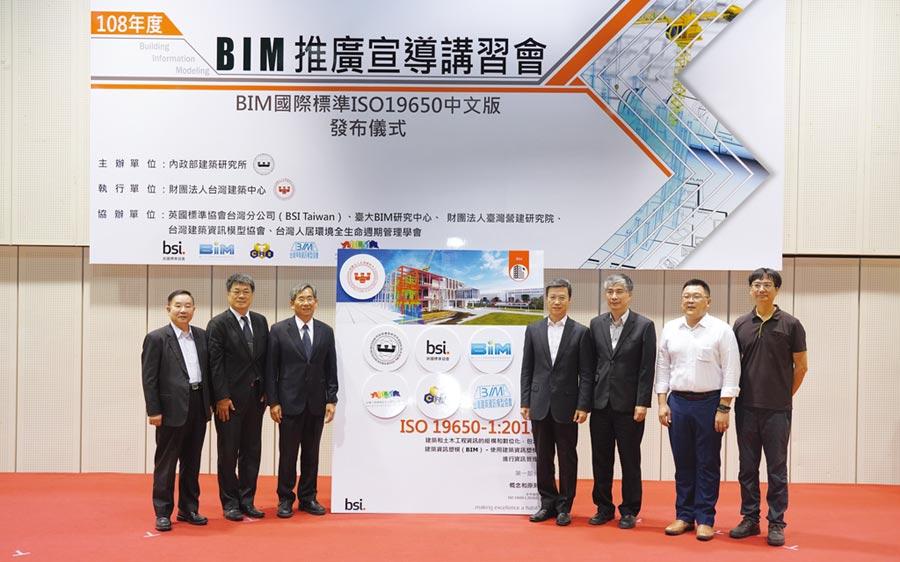 在內政部建築研究所王榮進所長的見證下,Taiwan BIM Task Group發布了BIM 國際標準ISO 19650中文版,發表會當天出席貴賓合影。圖/業者提供