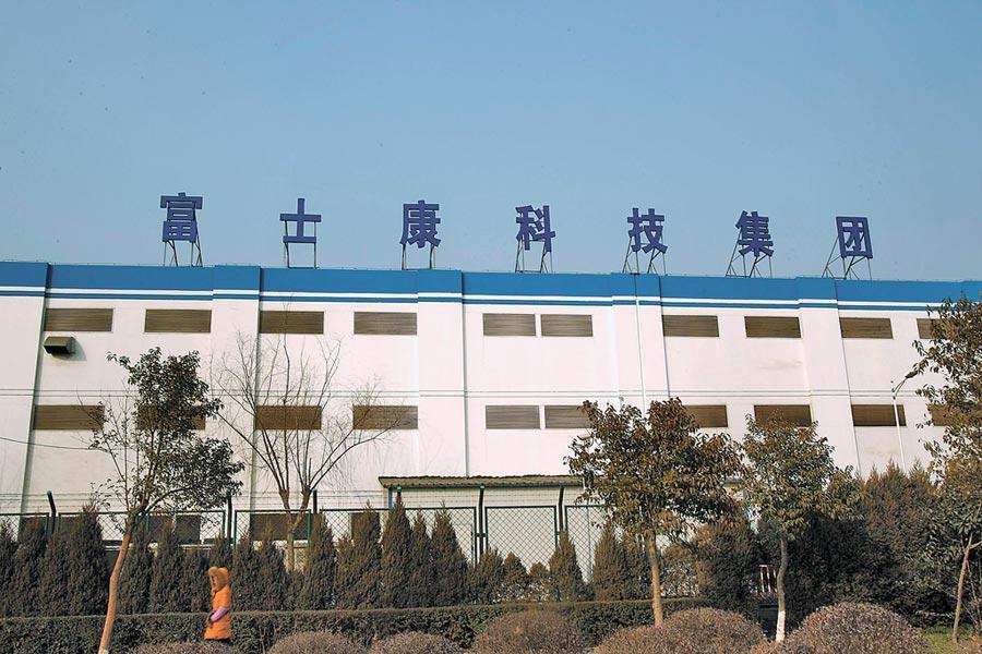 河南鄭州富士康廠區。(中新社資料照片)