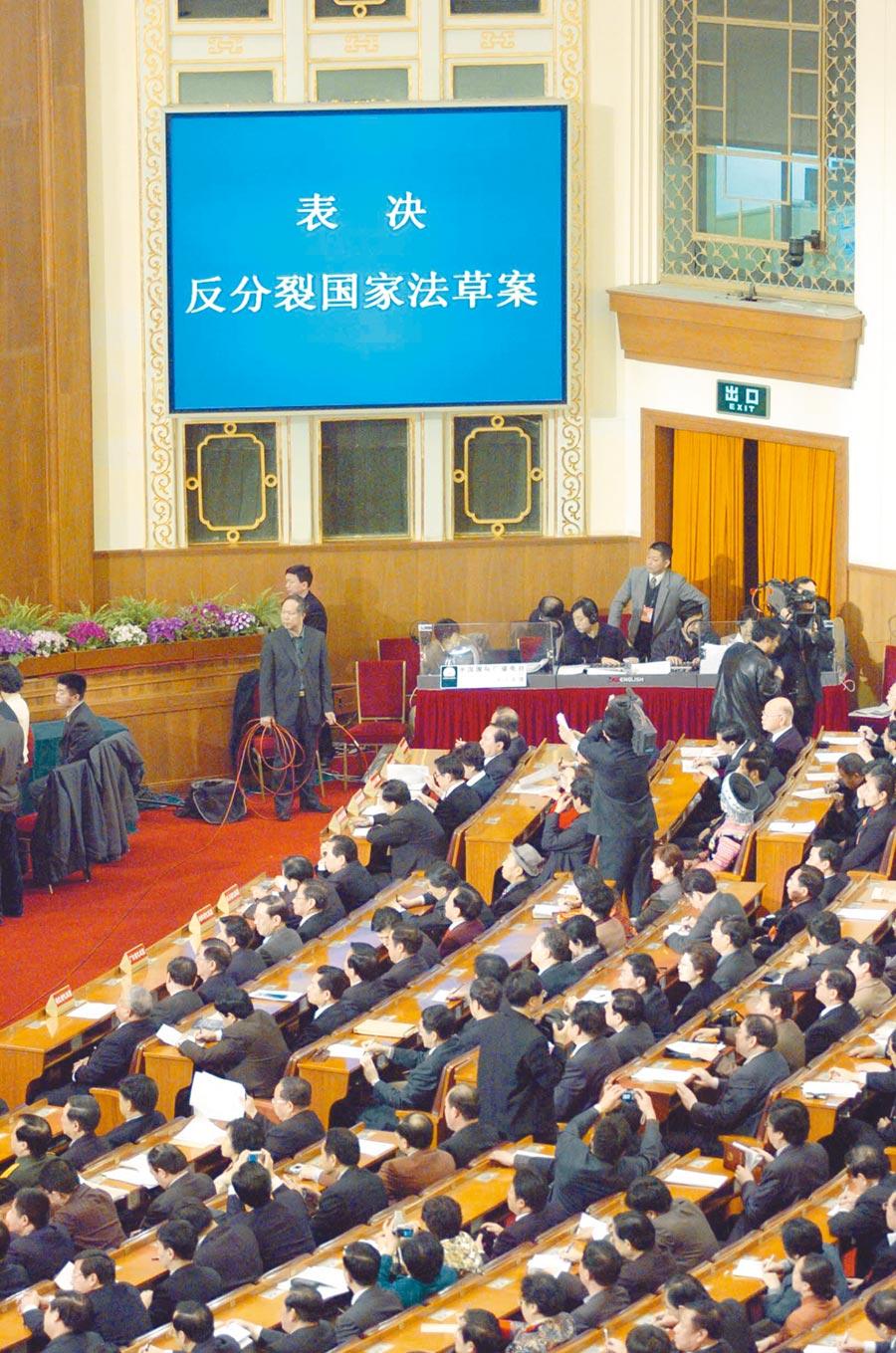 2005年3月14日,大陸全國人大高票通過《反分裂國家法》。(中新社)