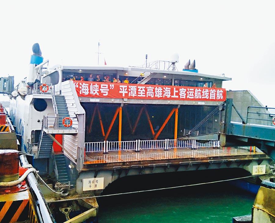 海峽號11日首次從平潭直航高雄。(記者李宗衡攝)