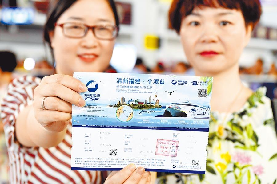11日,在平潭綜合實驗區澳前碼頭乘坐「海峽號」的旅客展示自己的船票。(中新社)
