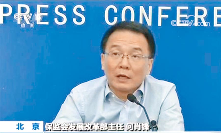 原保監會發改部副主任何肖鋒有望出任大家保險集團董座。(取自央視網)