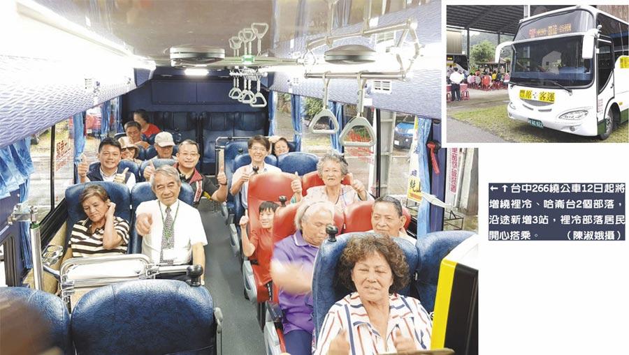 台中266繞公車12日起將增繞裡冷、哈崙台2個部落,沿途新增3站,裡冷部落居民開心搭乘。(陳淑娥攝)