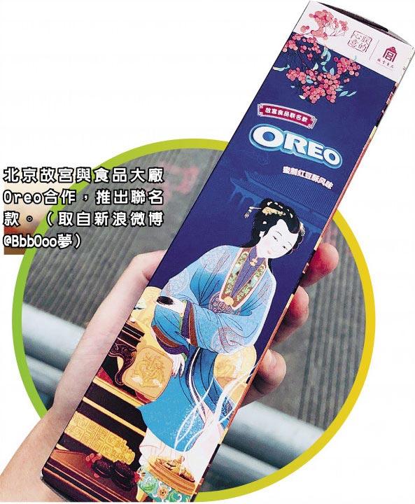 北京故宮與食品大廠Oreo合作,推出聯名款。(取自新浪微博@BbbOoo夢)