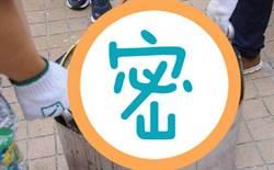 日本無極限 珍珠咖哩太噁網崩潰