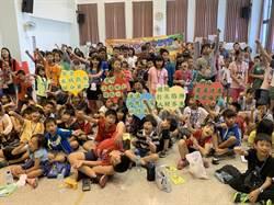 北台南家扶夏令營開跑 安全快樂過暑假
