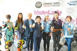 中華車會 挺女子騎乘安全日