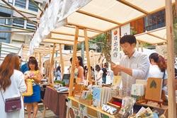 亞洲最美市集 綠美丘登場