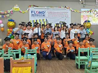 富樂夢學園8年助5000學童免費學英文