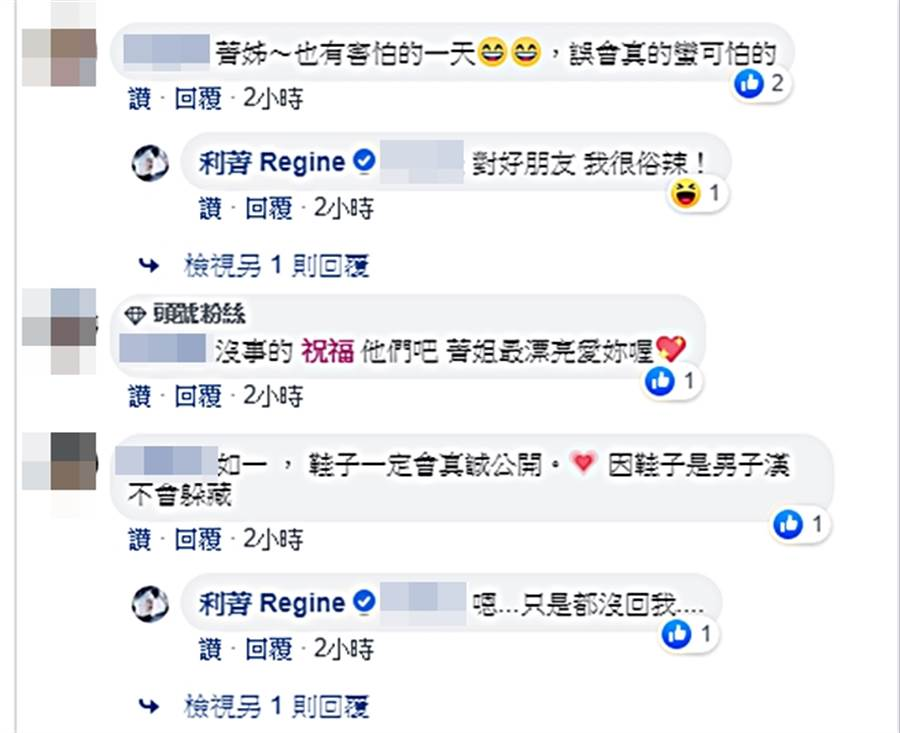 利菁曝孫協志已讀不回。(圖/翻攝自利菁 Regine臉書)