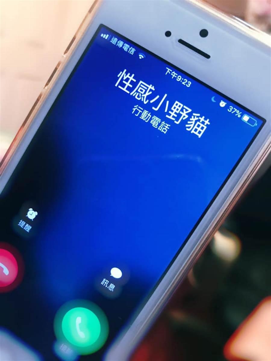 女兒用爸爸手機,卻看到「性感小野貓」狂call,讓她覺得大事不妙,卻沒想到竟然是爸媽間的日常情趣 (圖/翻攝自爆怨公社)