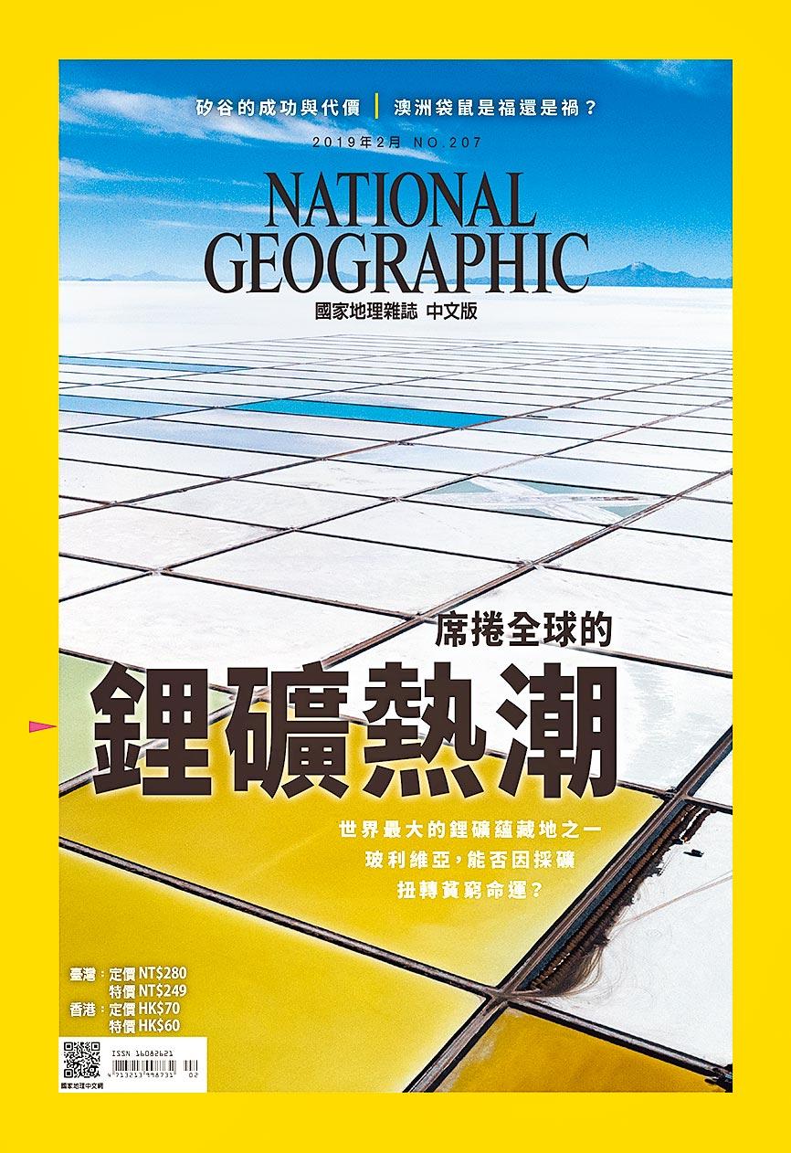 〈國家地理〉雜誌207期封面。     圖/大石國際文化提供