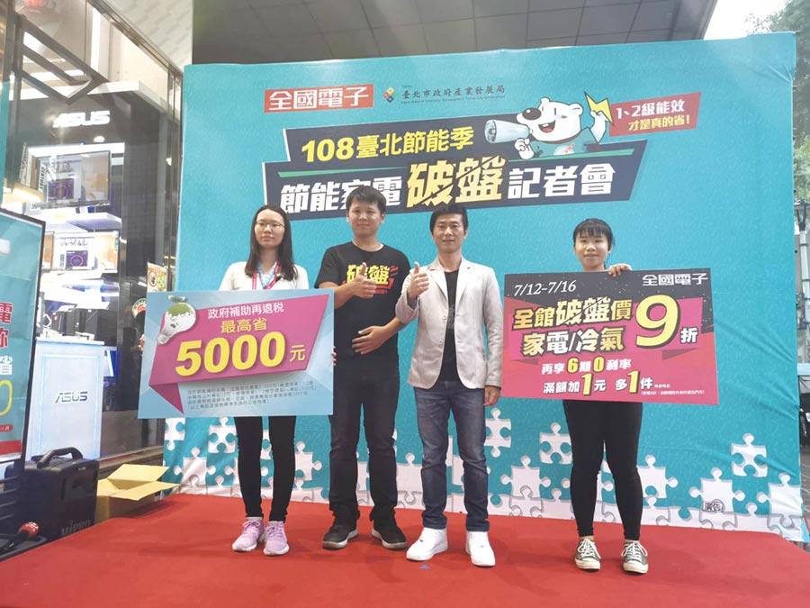 全國電子行銷處協理林政儒(右二)表示,5天破盤價活動,營業額將較去年同期成長1至2成。圖/王淑以