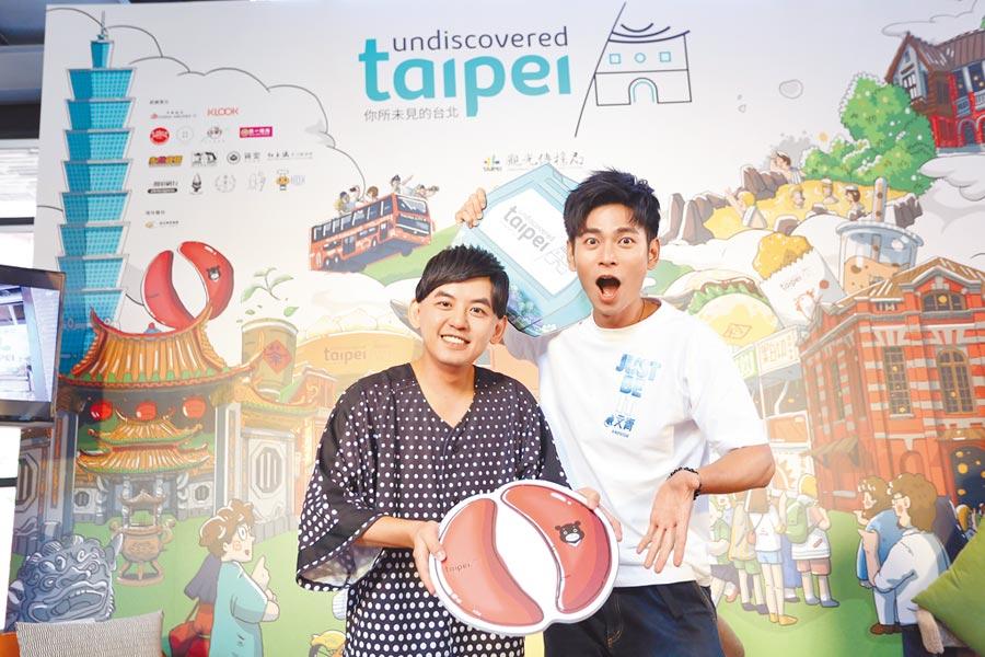 黃子佼(左)、楊子儀昨現身「發現前所未見的療癒系台北」跨界座談暨歡迎記者會。
