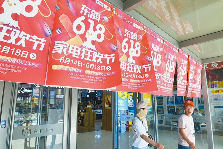 6月18日,呼和浩特市多個商場均推出「618」打折促銷活動。(中新社)