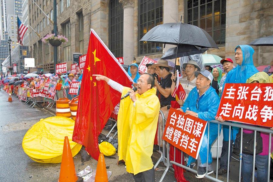 美東時間7月11日下午,紐約眾多華人華僑聚集蔡英文總統下榻酒店外,高呼反台獨口號。(中新社)