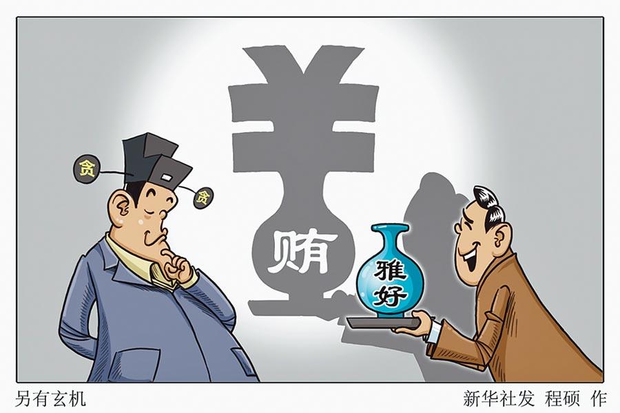 新時代好幹部除了廉潔自持,還必須將勤政和廉政統一起來。(新華社)