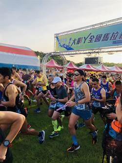 大腳丫盃馬拉松接力賽 1800位跑挑戰自我