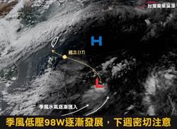 周三起變天 氣象局:颱風「丹娜絲」恐本週生成