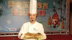 黃金玉冷筍公益餐宴登場 500人齊聚共餐品嘗竹筍佳餚