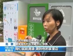 北京也推垃圾分類 今年底前覆蓋60%區域