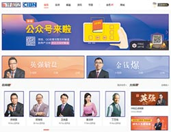 涉非法經營 12名台灣分析師 上海遭逮
