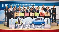 台灣AITS大聯盟 打造新世代智慧交通
