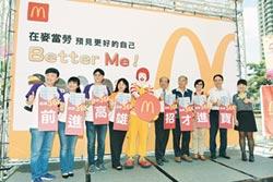 麥當勞高雄徵才 正職36K起薪