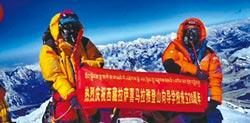 西藏設校 培訓珠峰中國嚮導