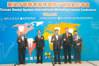 牙醫牙材行銷平台 共拓國際市場