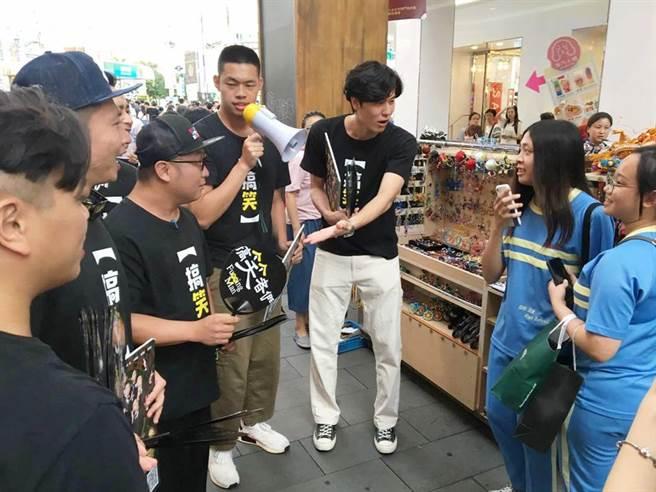 舞台劇「搞笑者們」的眾演員到台北西門町掃街宣傳。(圖/怡佳提供)