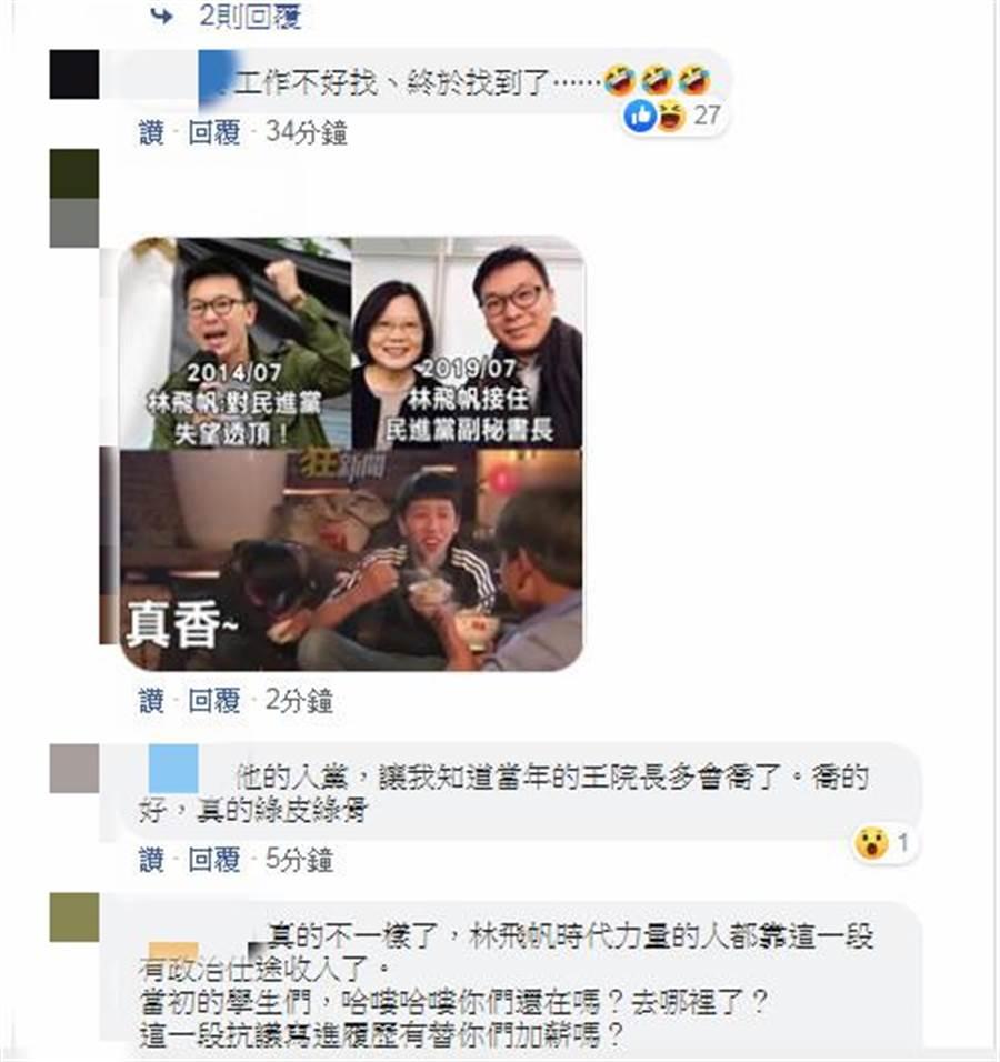 網友留言。(圖片翻拍自宅神朱學恒臉書)