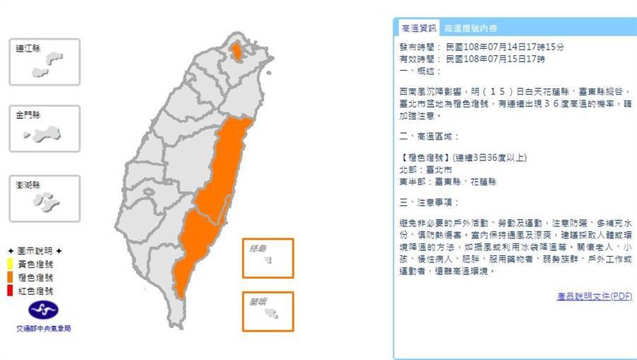 高溫資訊,15日白天花蓮縣、臺東縣縱谷,臺北市盆地為橙色燈號,有連續出現36度高溫的機率。(圖/氣象局)