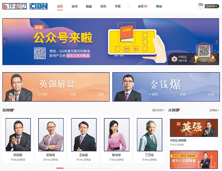 上海仟和億公司旗下的12名台灣股市分析師,疑涉非法經營,9日遭到上海警方逮捕。圖/摘自仟和億官網