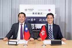 《觀光股》六角發展平台中心,王座攜其士泛亞控股插旗香港