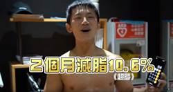 蔡昌憲油肚變身肌肉猛男 網全跪:太強了