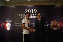 中華足協與FC琉球合作 吳彥澍8月前往測試