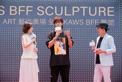 羅志祥熱衷收藏!現身KAWS BFF雕塑展吸人潮