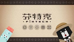 元大銀致力FinTech 奪四項專利權
