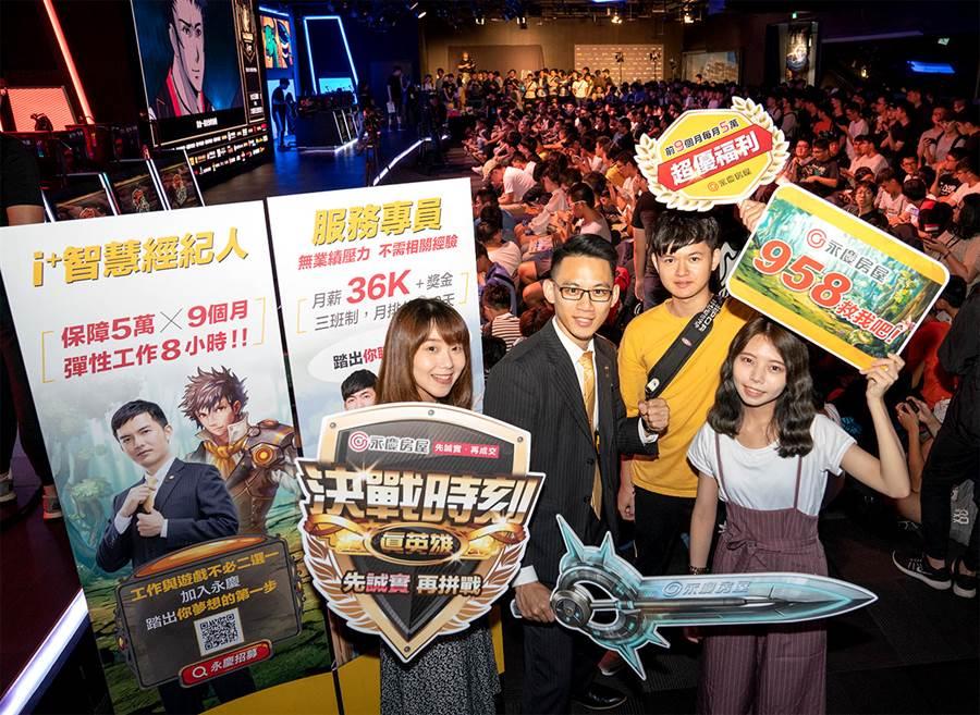 永慶房屋推「958職場福利!」保障前9個月5萬元,彈性工作8小時,讓眾多玩家好心動。(圖/永慶房屋提供)