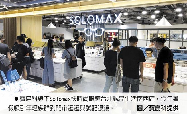 寶島科旗下Solomax快時尚眼鏡台北誠品生活南西店,今年暑假吸引年輕族群到門市逛逛與試配眼鏡。圖/寶島科提供