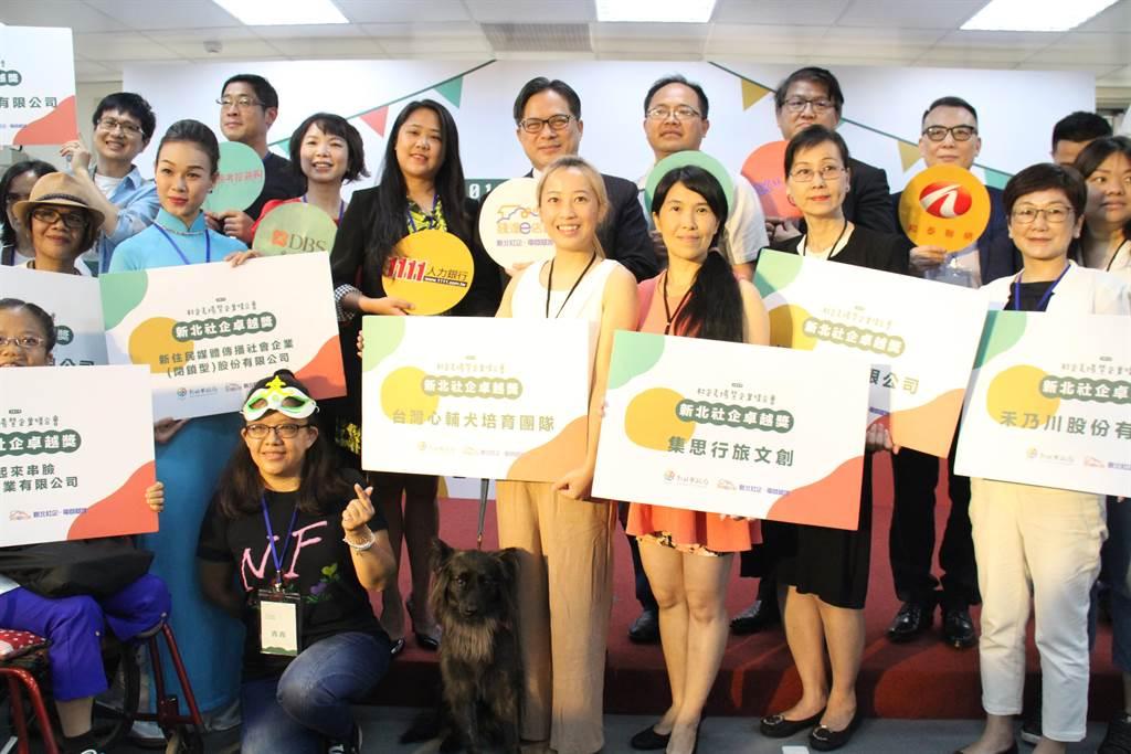 新北社企電商基地今天舉辦首屆「新北社企卓越獎」頒獎,共有10組新北優質社企團隊接受表揚。(譚宇哲攝)
