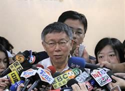 柯p開轟:台灣如流寇四竄朝廷無力進剿 有其它解方嗎