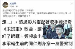 《末班車》送別勇警李承翰 刑事局副局長馬振華之子作詞