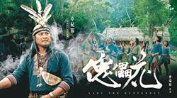 《傀儡花》2主角 選定部落文教人士