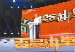 政協開設委員講堂 如陸版TED
