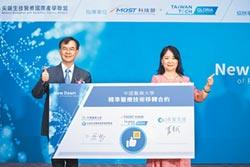 中國醫藥大學精準醫療 再創浪潮高峰