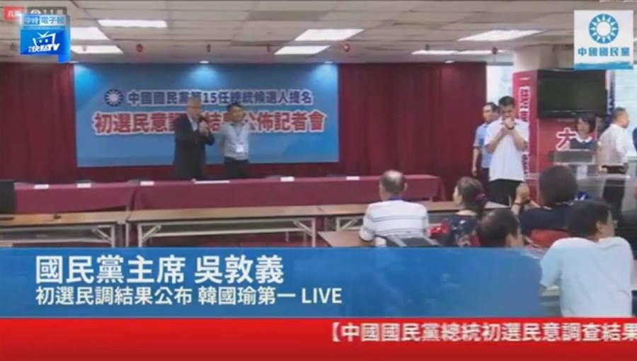 國民黨主席吳敦義向初選監委葉毓蘭致謝。(圖/本報系影音截圖)